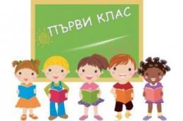 СТАРТ НА  ПРИЕМ в I клас - Изображение 1