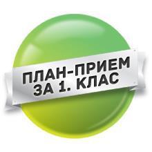 Прием - Изображение 1