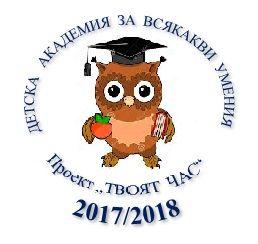 лого Детска акдемия - ОУ Отец Паисий - град Варна