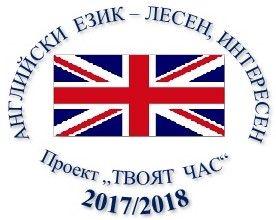 лого Английски език - лесен, интересен - ОУ Отец Паисий - град Варна